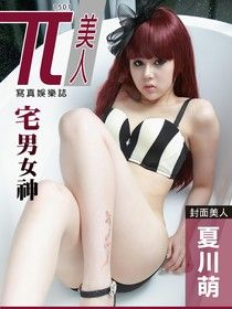 兀美人:夏川萌【網路爆紅真人娃娃】(宅男女神)