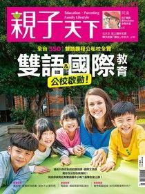親子天下雜誌 03月號/2020 第111期