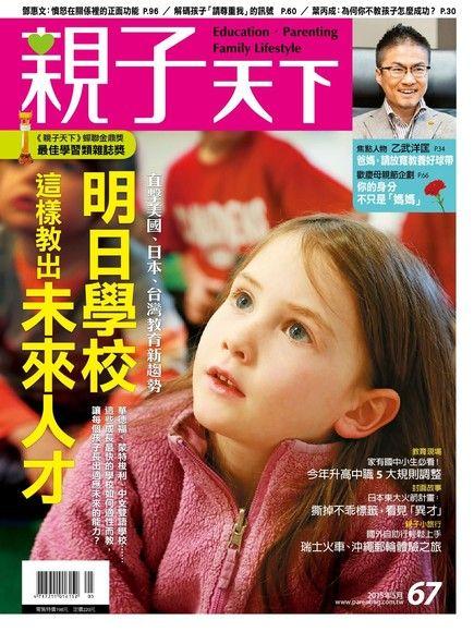 親子天下雜誌 05月號/2015 第67期