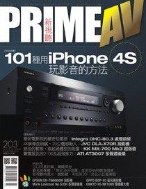 PRIME AV 新視聽 03月號/2012年 第203期
