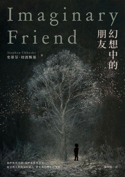 幻想中的朋友【試讀版】