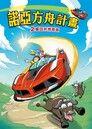 諾亞方舟(2):科學漫畫