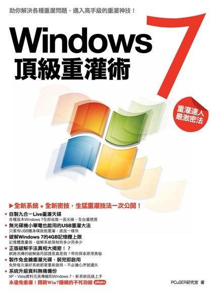 Windows7 頂級重灌術