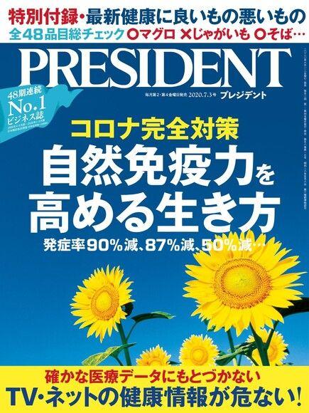 PRESIDENT 2020年7.3號 【日文版】