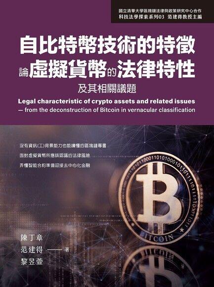 自比特幣技術的特徵論虛擬貨幣的 法律特性及其相關議題