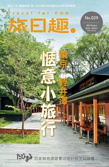 Travel for Fun 旅日趣:No.029