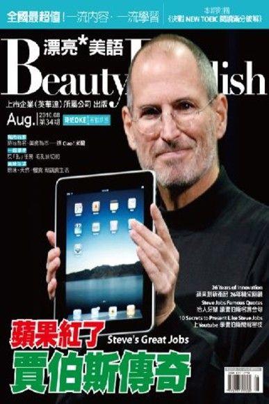 漂亮美語8月號/2010 蘋果紅了,賈伯斯傳奇