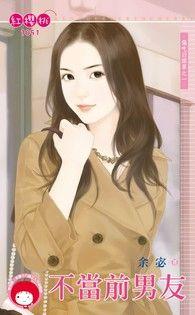 不當前男友【偏吃回頭草之一】(限)