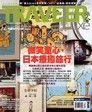 TRAVELER luxe旅人誌 12月號/2013 第103期