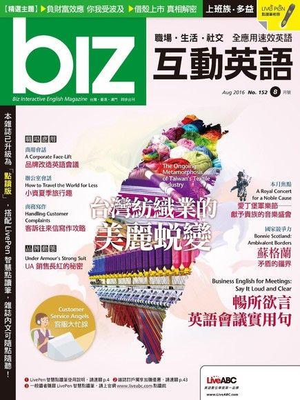 biz互動英語 08月號/2016 第152期