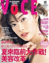 VoCE美妝時尚國際中文版 07月號/2018 第106期
