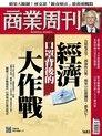 商業周刊 第1683期 2020/02/12