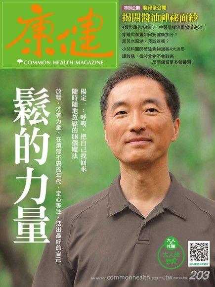 康健雜誌 10月號/2015 第203期