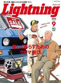 Lightning 2016年9月號 Vol.269【日文版】