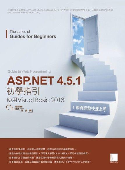 ASP.NET 4.5.1 初學指引[1] -使用Visual Basic 2013 :網頁開發快速上手