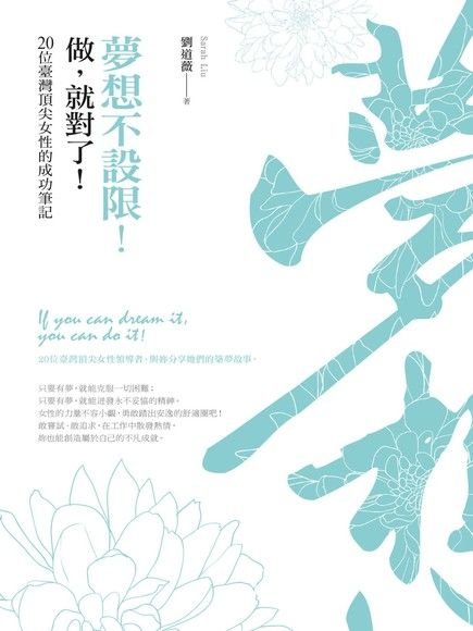 夢想不設限!做,就對了!20位臺灣頂尖女性的成功筆記