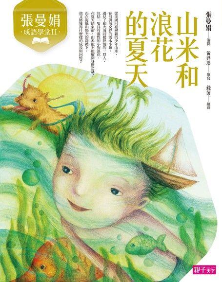 張曼娟成語學堂2:山米和浪花的夏天