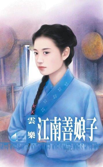 江南善娘子~江南娘子系列之八