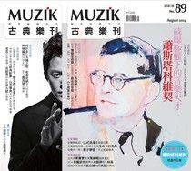 MUZIK古典樂刊 08月號/2014 第89期