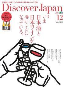 Discover Japan 2016年12月號 Vol.62【日文版】