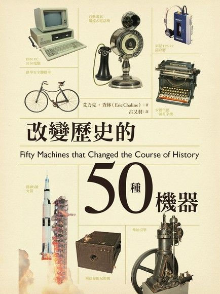 改變歷史的50種機器