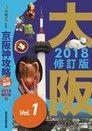 京阪神攻略完全制霸2018─大阪