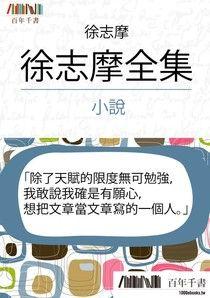徐志摩全集(四)小說
