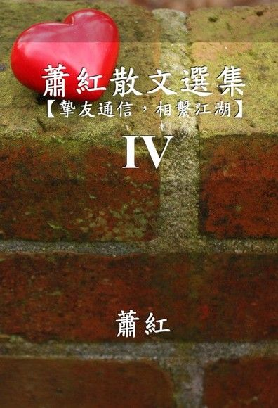 蕭紅散文選集IV