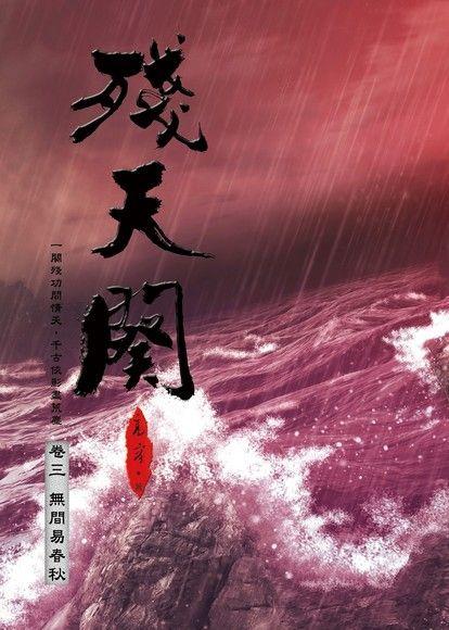 殘天闋  【三】無間易春秋