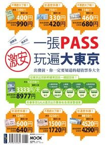 【电子书】一張PASS玩遍大東京