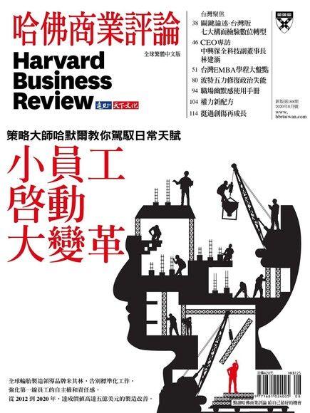 哈佛商業評論全球繁體中文 08月號/2020 第168期