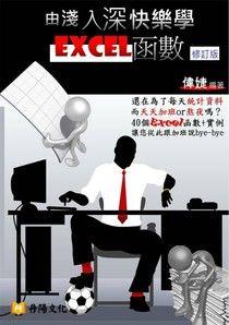 由淺入深快樂學Excel函數〈修訂版〉