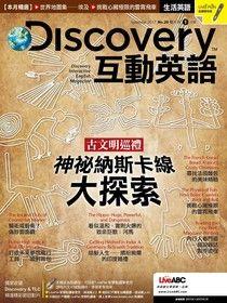 Discovery互動英語 09月號/2017 第20期