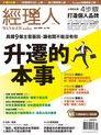 經理人月刊 01月號/2020 第182期