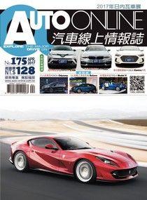 AUTO-ONLINE汽車線上情報誌 04月號/2017 第175期