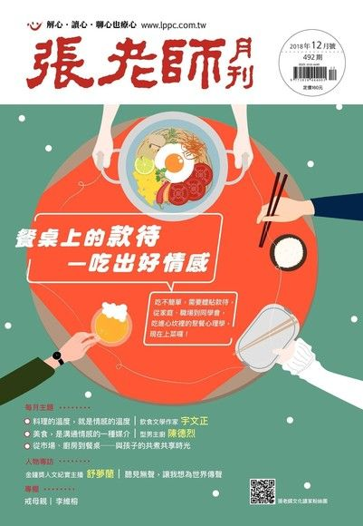 張老師月刊2018年12月/492期