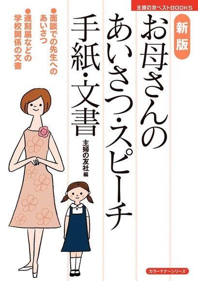 新版  母親的感言、書信(日文書)