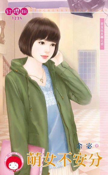 萌女不安分【朋友玩反轉之四】(限)