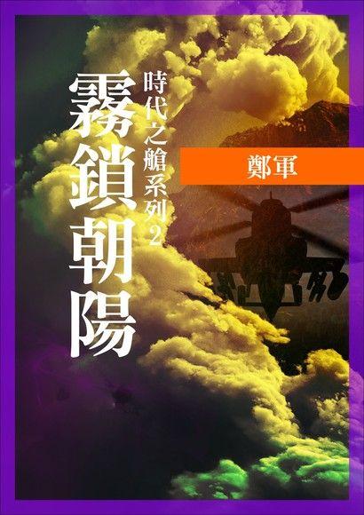 時代之艙系列2:霧鎖朝陽