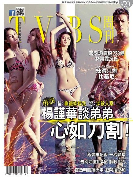 TVBS周刊 第766期