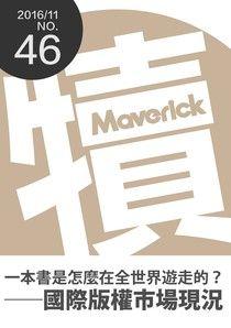 犢月刊NO.46