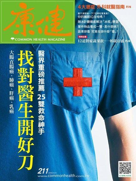 康健雜誌 06月號/2016 第211期