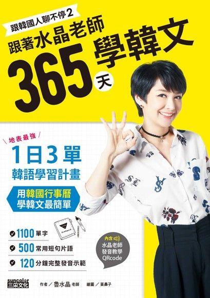 跟韓國人聊不停(2)跟著水晶老師365天學韓文