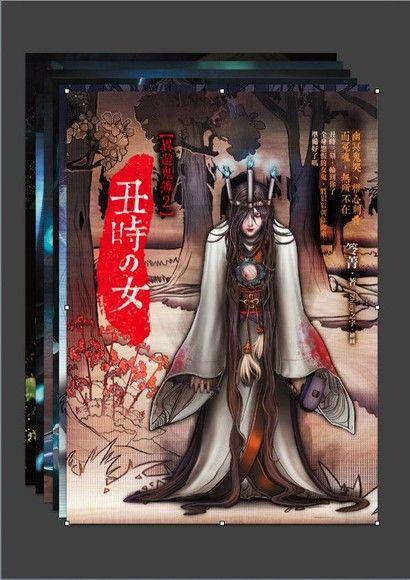 異遊鬼簿2系列套書(共6本)