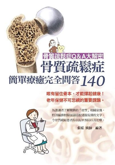 骨質疏鬆症簡單療癒完全問答140