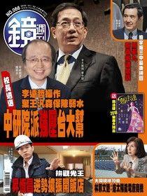 鏡週刊 第66期 2018/01/03