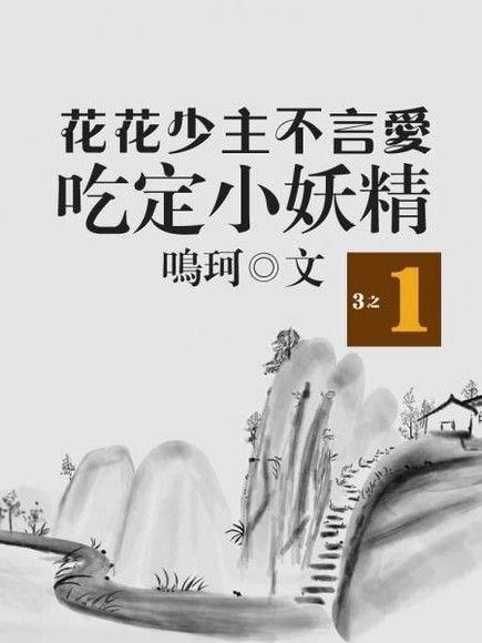 京創020花花少主不言愛:吃定小妖精(三之一)(限)
