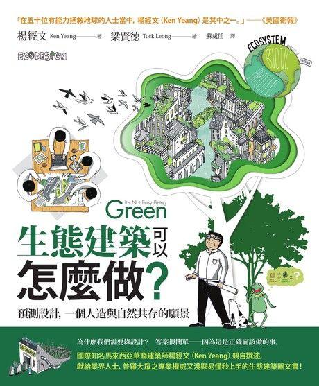 生態建築可以怎麼做?
