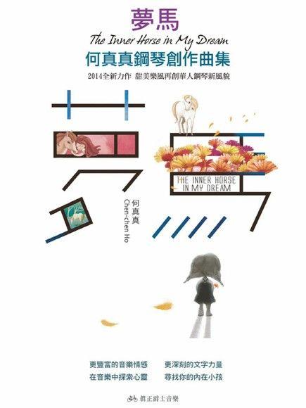 夢。馬 【何真真鋼琴作曲集】(完整版)