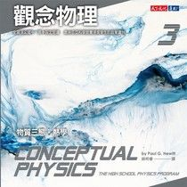 觀念物理3:物質三態.熱學